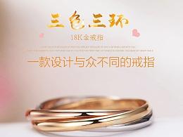 戒指--详情页