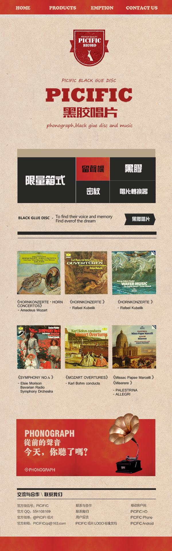 黑胶唱片电商网页设计图片