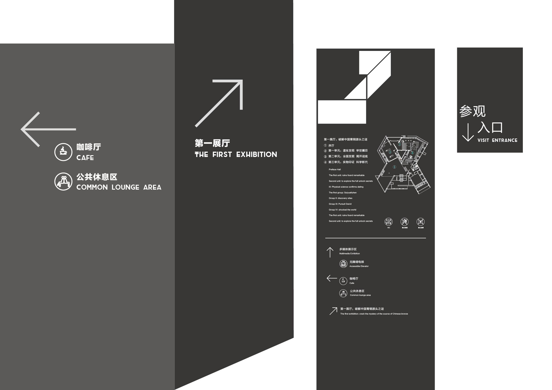博物馆空间导视设计图片