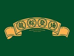 云轩乐-端午「龙粽登场」礼盒