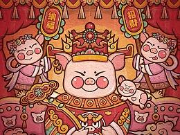 小福猪 迎财神
