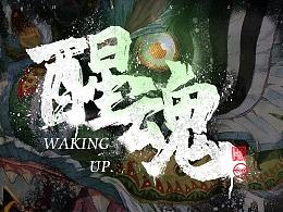 《醒魂》系列绘画作品