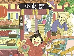 童年  插画系列2