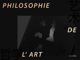 丹纳 艺术哲学 书籍设计
