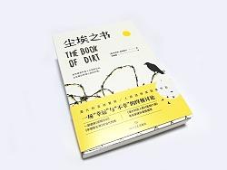 书籍设计《尘埃之书》