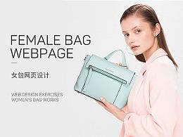 女包网页设计