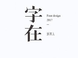 字体设计(练习)