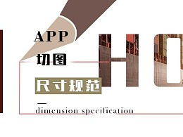 App的切图尺寸规范