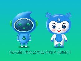 【橘鹿品牌】南京浦口供水公司吉祥物IP卡通设计