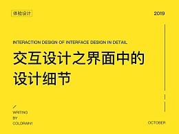 交互设计之界面中的设计细节