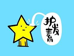 喵魂【气质三格】310-321