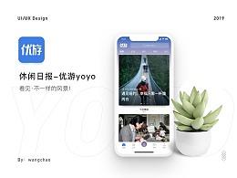 休闲日报-优游yoyo