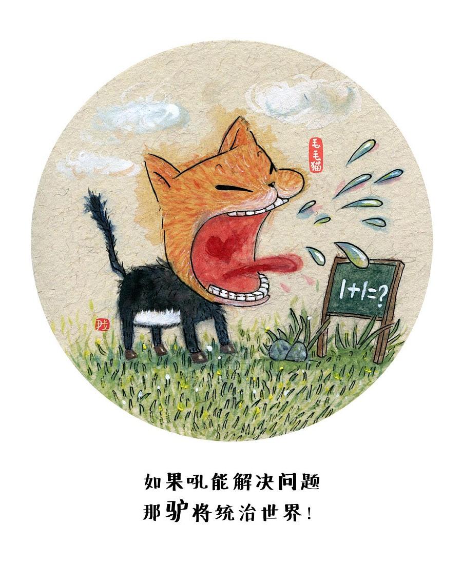 查看《毛毛猫系列绘本漫画作品》原图,原图尺寸:1200x1526