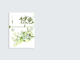 网络小说封面设计整理
