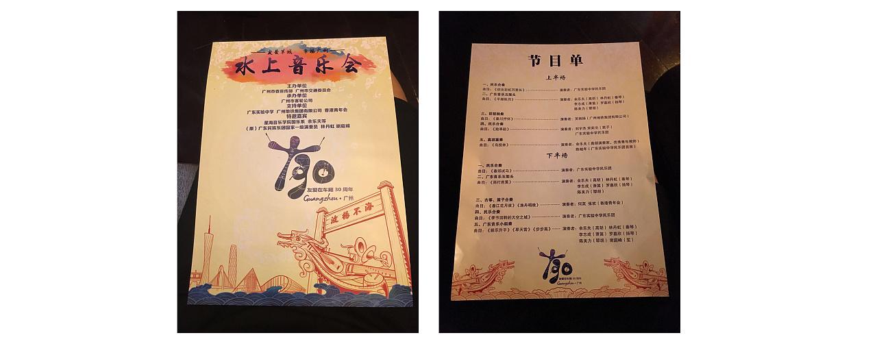【海报设计】广州南海神号 水上音乐会