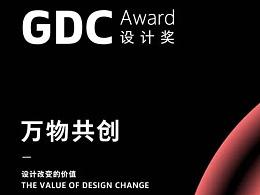GDC Show 2019 在清华美院:万物共创
