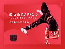 酷玩街舞app1.0设计(已上线)