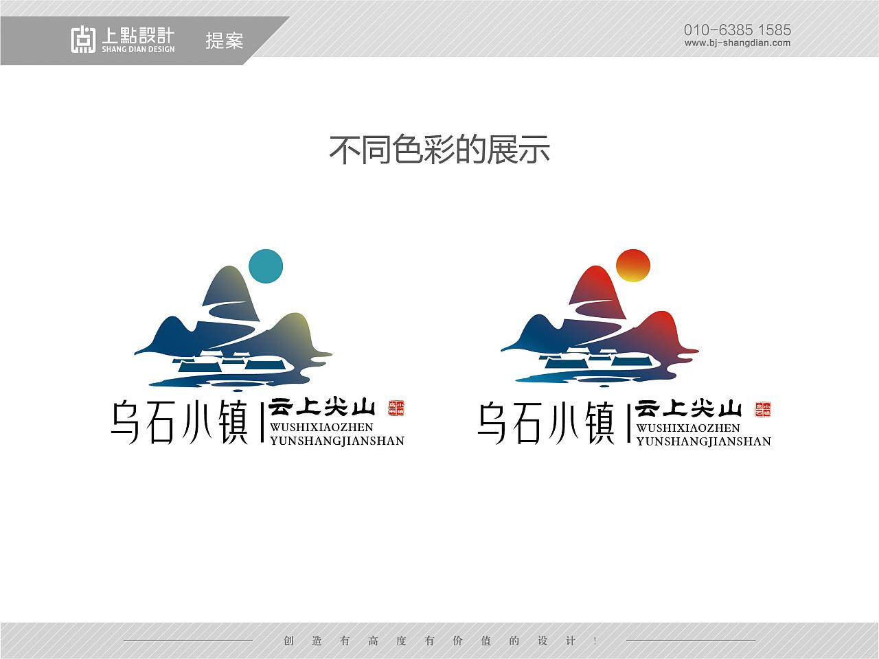 乌石小镇·云上山间旅游logo设计图片