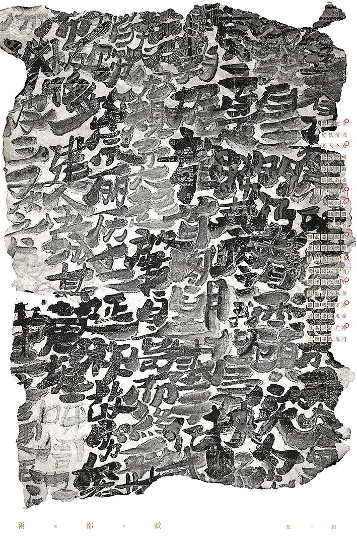 汉字对话字体-刘鑫图案平面书法设计展2 汉画绘制学校个人纸盘图片