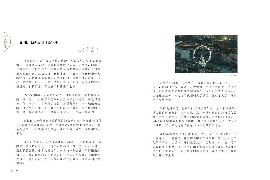 一本书的版式预览图片