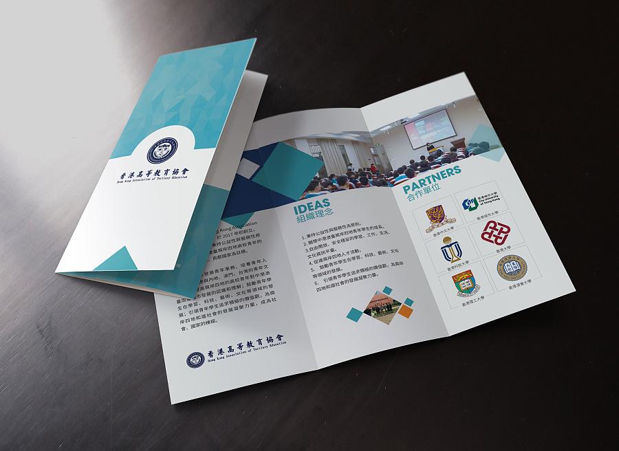 香港高等教育协会宣传dm-传单-三折页设计图片