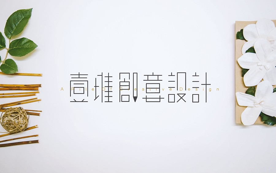 平面作业设计5|字体/房屋|字形|宛津-原创设计40平方米字体设计图图片