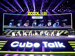 《创作者对话实录》Cube Talk 创意论坛