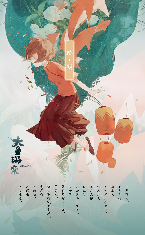 大鱼·海棠