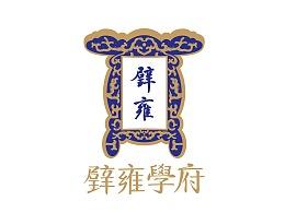 璧雍学府-教育文化品牌设计