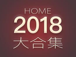 <2018HOME合集>