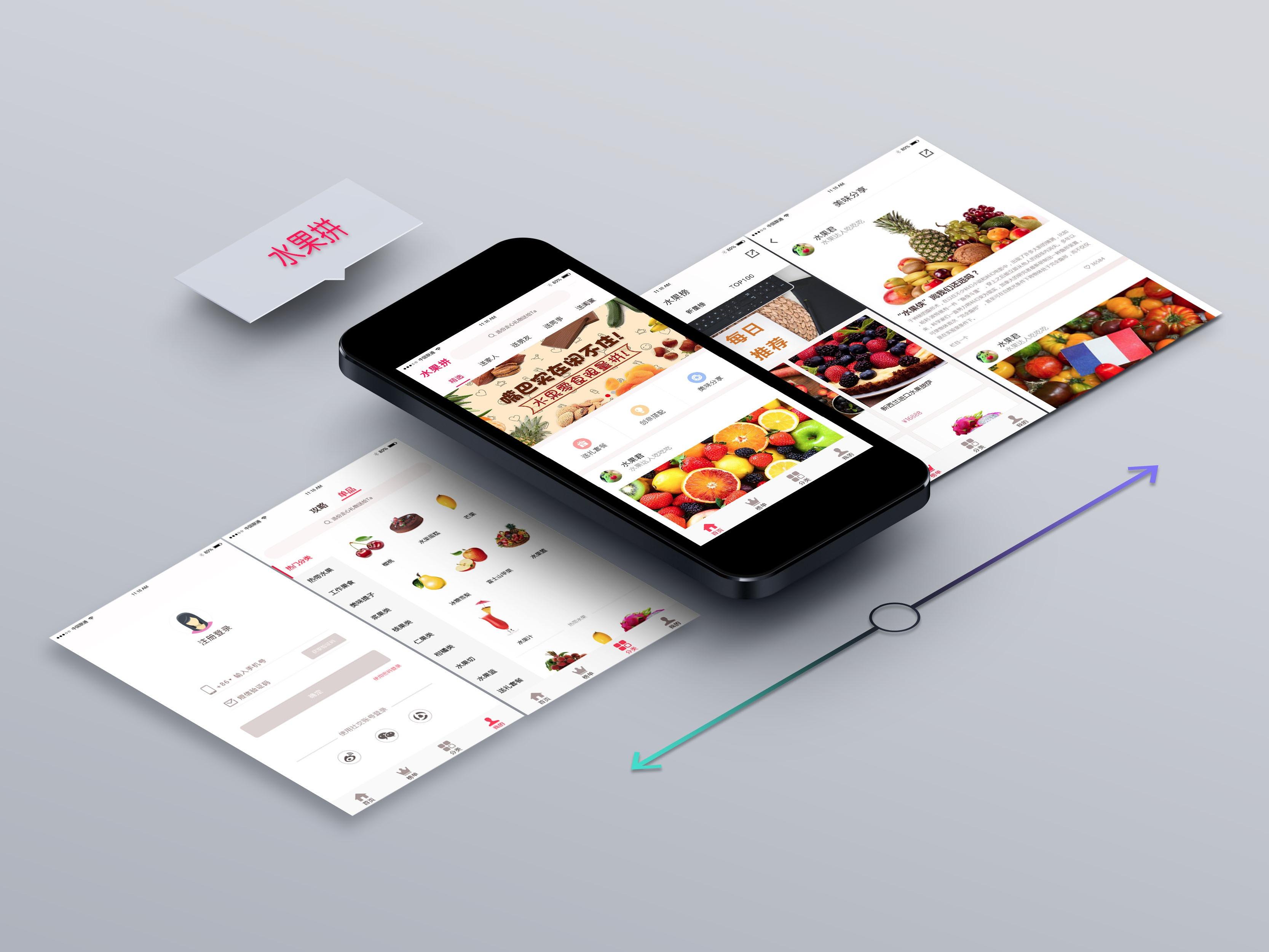 水果拼app
