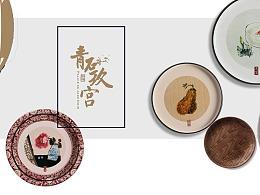 """""""青石玖宫""""火锅品牌餐具设计"""