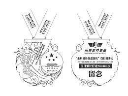 山东航空健步走活动奖牌设计