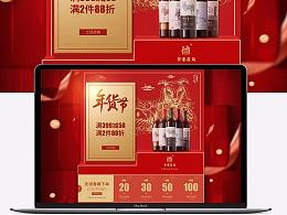 红酒类目 国产庄园酒 2017年部分工作内容总结