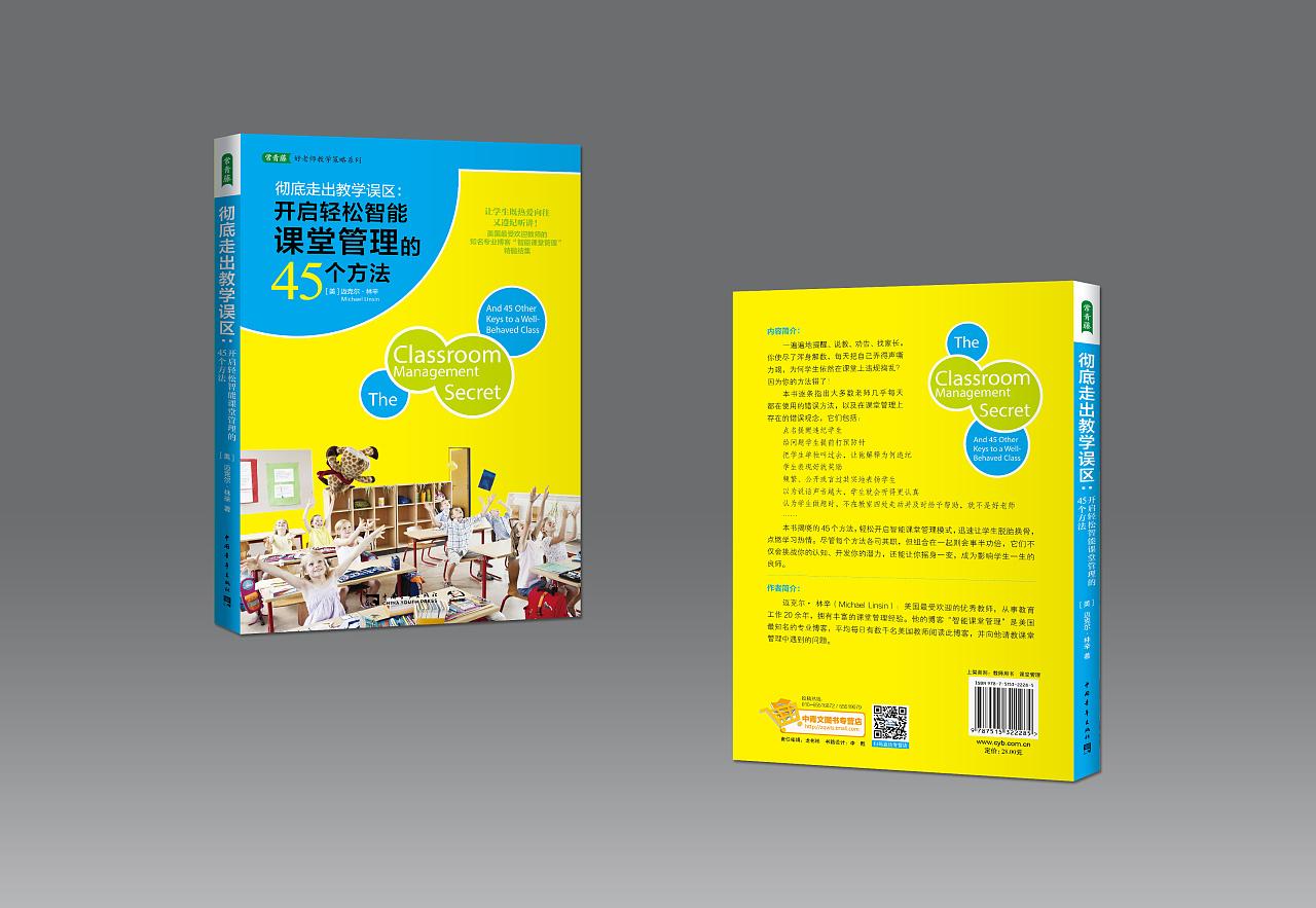 教育类书籍装帧设计