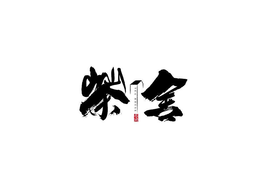 平面毛笔#2016年#|字体/字形|字体|庄冬兴-原创包装好的设计渲染成3d图片