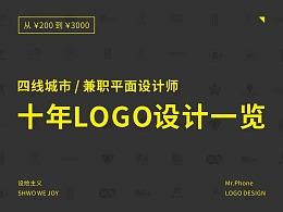 四线兼职设计师十年LOGO设计一览