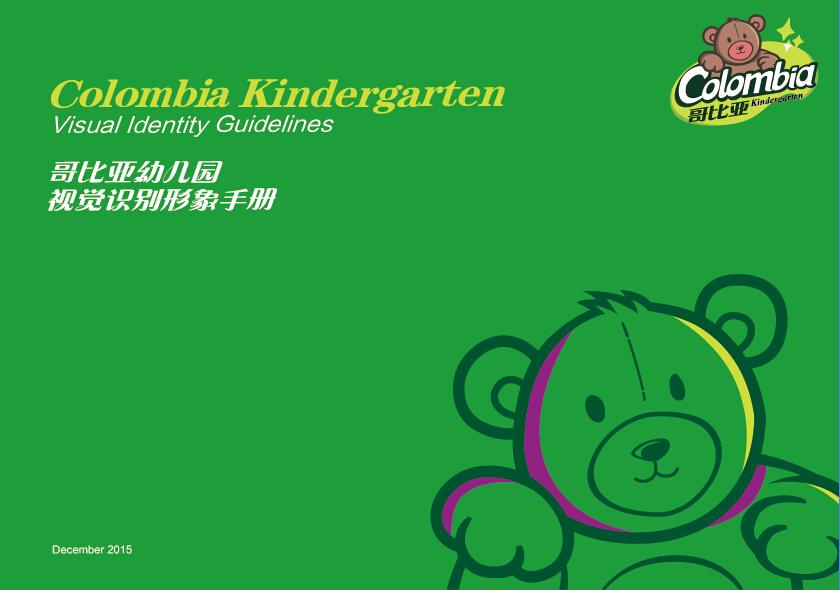查看《幼儿园vi品牌形象手册》原图