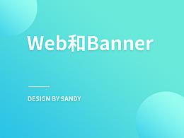 工业互联网web页面和banner