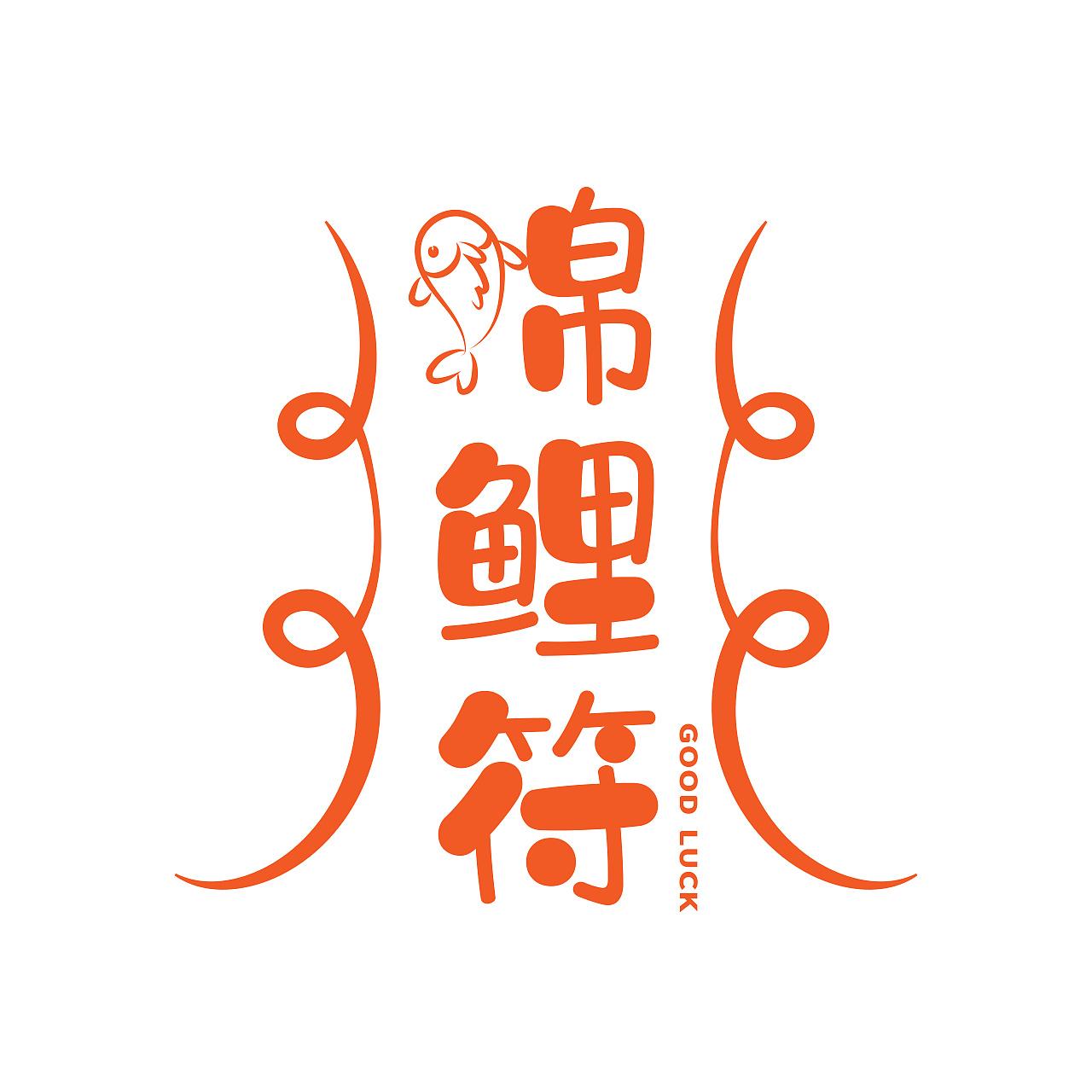 汉字文化图库——吉祥图片