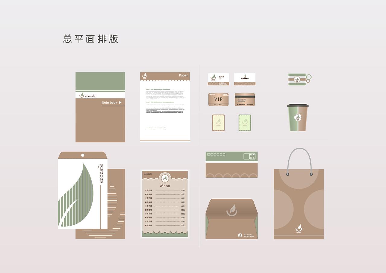 咖啡馆VI设计图片