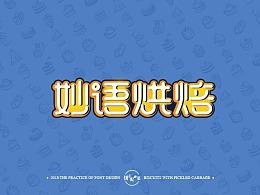 字体设计   第四集