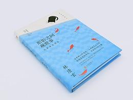 林清玄散文集    精装版