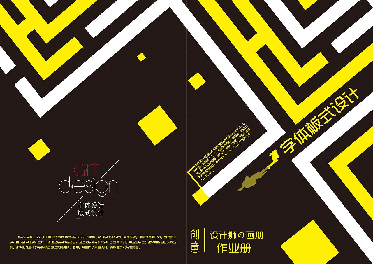 字体与版式设计图片