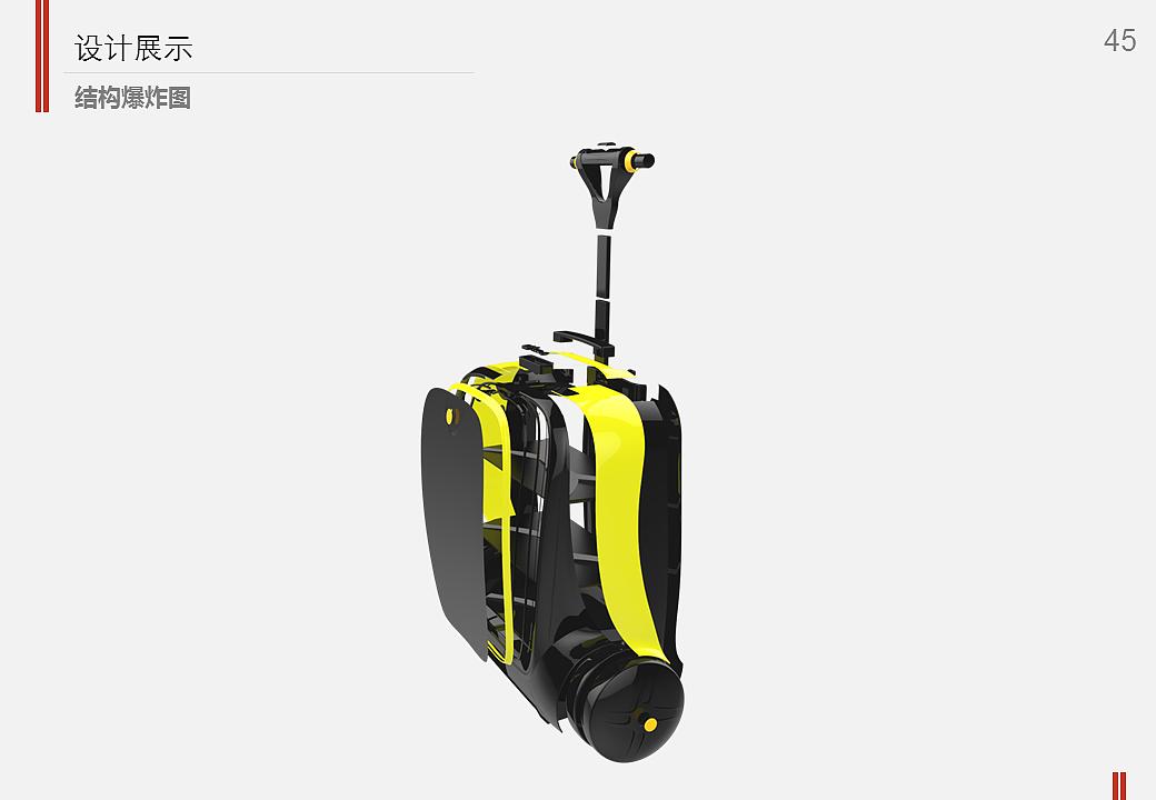 智能行李箱设计