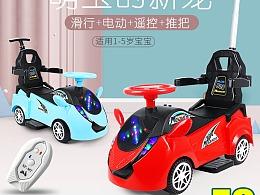 电动童车滑行车详情设计