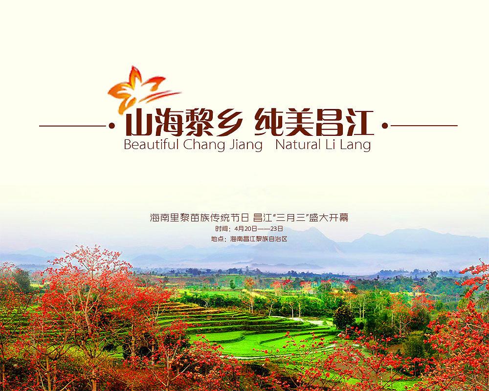 海南黎族传统节日,三月三,山海黎乡,纯美图片