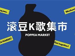 滚豆-K歌集市|KTV品牌全案塑造VIS策划设计