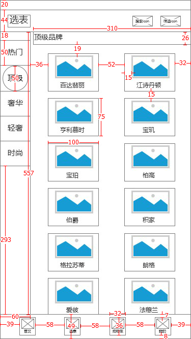 Axure原型|概念\/原型|UI|樱花雨zh - 原创设计作品