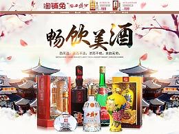 白酒清新中国风首页